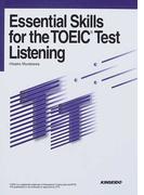 新TOEICテストのためのリスニングストラテジー
