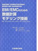 EMI/EMCのための数値計算モデリング技術