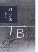 幻・方法 (愛蔵版詩集シリーズ)