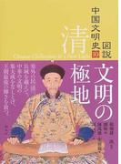 図説中国文明史 10 清