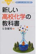 新しい高校化学の教科書 (ブルーバックス 現代人のための高校理科)