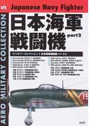 日本海軍戦闘機 Part2 (AEROミリタリーコレクション)