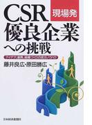 現場発CSR優良企業への挑戦 アイデア、連携、組織づくりの成功ノウハウ