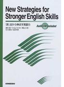 「誤」法から伸ばす英語力