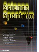 サイエンス・スペクトラム 先端科学技術ピックアップ