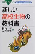 新しい高校生物の教科書 (ブルーバックス 現代人のための高校理科)(ブルー・バックス)