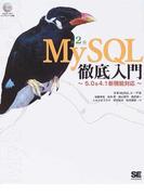 MySQL徹底入門 第2版