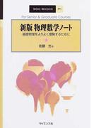 物理数学ノート 基礎物理をよりよく理解するために 新版 (SGC Books)