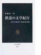 鉄道の文学紀行 茂吉の夜汽車、中也の停車場 (中公新書)(中公新書)