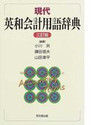 現代英和会計用語辞典 3訂版