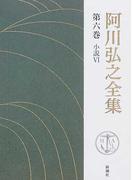 阿川弘之全集 第6巻 小説 6