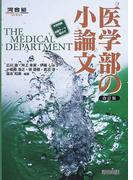 医学部の小論文 改訂版 (河合塾SERIES)