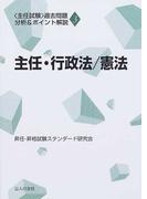 主任・行政法/憲法 (〈主任試験〉過去問題分析&ポイント解説)