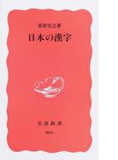 日本の漢字 (岩波新書 新赤版)(岩波新書 新赤版)