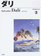 西洋絵画の巨匠 3 ダリ