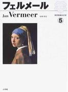 西洋絵画の巨匠 5 フェルメール