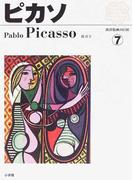 西洋絵画の巨匠 7 ピカソ