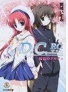 D.C.P.C.~ダ・カーポ~プラスコミュニケーション 桜色のドルチェ (ファミ通文庫)(ファミ通文庫)