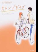 オレンジデイズ (角川文庫)(角川文庫)