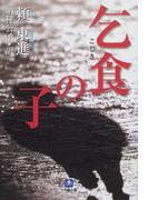 乞食の子 (小学館文庫)(小学館文庫)