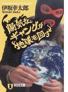 陽気なギャングが地球を回す 長編サスペンス (祥伝社文庫)(祥伝社文庫)
