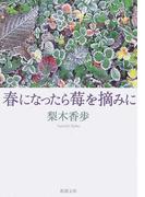春になったら莓を摘みに (新潮文庫)(新潮文庫)