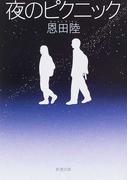 夜のピクニック (新潮文庫)(新潮文庫)