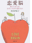 恋愛脳 男心と女心は、なぜこうもすれ違うのか (新潮文庫)(新潮文庫)