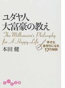 ユダヤ人大富豪の教え 1 幸せな金持ちになる17の秘訣 (だいわ文庫)(だいわ文庫)