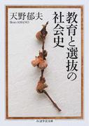 教育と選抜の社会史 (ちくま学芸文庫)(ちくま学芸文庫)