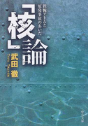「核」論 鉄腕アトムと原発事故のあいだ (中公文庫)(中公文庫)