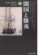 日本の歴史 改版 19 開国と攘夷 (中公文庫)(中公文庫)
