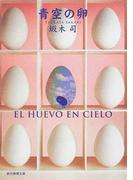 青空の卵 (創元推理文庫)(創元推理文庫)