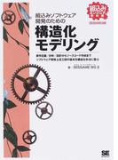組込みソフトウェア開発のための構造化モデリング SESSAME公認 (組込みエンジニア教科書)
