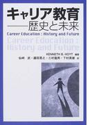 キャリア教育 歴史と未来