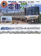 電車 JR・私鉄・地下鉄 2 西日本編 (乗り物ワイドBOOK)
