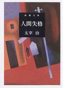 人間失格 改版 (新潮文庫)