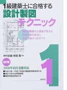 1級建築士に合格する設計製図テクニック 講師経験豊かな著者が教える試験向きの技法と合格の秘けつのすべて 8訂版