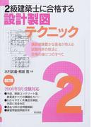 2級建築士に合格する設計製図テクニック 講師経験豊かな著者が教える試験向きの技法と合格の秘けつのすべて 8訂版