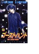 ゴーストハント 9 (講談社コミックスなかよし)