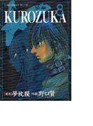 KUROZUKA(黒塚) 8 (ジャンプコミックスデラックス)