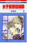 女子妄想症候群 8 (花とゆめCOMICS)