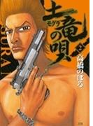 土竜の唄 2 (ヤングサンデーコミックス)