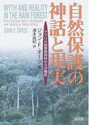 自然保護の神話と現実 アフリカ熱帯降雨林からの報告