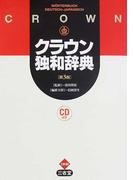 クラウン独和辞典 第3版