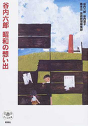 谷内六郎昭和の想い出 (とんぼの本)
