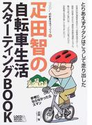 疋田智の自転車生活スターティングBOOK とりあえずワタシはこうして走り出した (自転車生活ブックス)