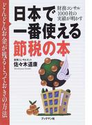 日本で一番使える節税の本 どんどんお金が残るとっておきの方法 財務コンサル1000社の実績が明かす