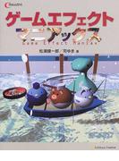 ゲームエフェクトマニアックス (C MAGAZINE)