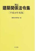 井上建築関係法令集 平成18年度版